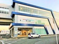 周辺環境:2番目に近い駅は名鉄青山駅です。